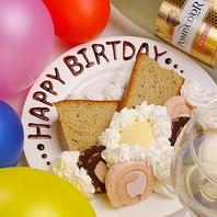 ★誕生日・記念日をお祝いならお任せあれ★