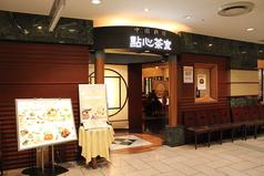 點心茶室 上大岡店の写真