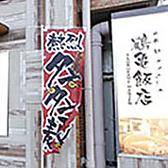 中華麺ダイニング 鶴亀飯店の雰囲気3