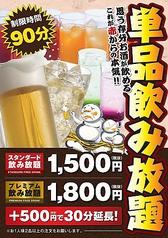 赤から 太田川店のコース写真
