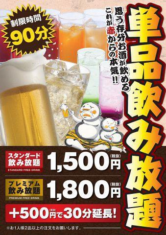 【大好評】単品飲み放題コース120分(L.O90分)★1500円(税抜)