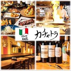 イタリア居酒屋 カチャトラ 南越谷店の写真