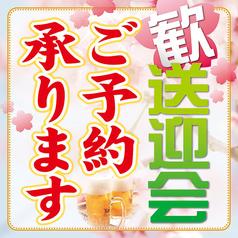 鶏屋 東方見聞録 銀座すきや橋店
