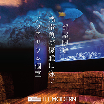 Dining THE MODERN モダンの雰囲気1