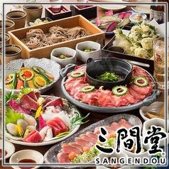 三間堂 阪急梅田北店