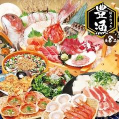 横濱魚萬 浜松南口駅前店の写真