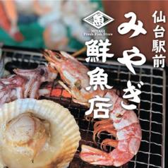 仙台駅前 みやぎ鮮魚店の写真