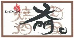 焼肉酒家 大門の写真