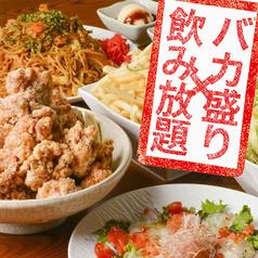 バカ盛り酒場 腹いっぺいちゃん 所沢店のおすすめ料理1
