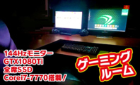 オンラインゲームを快適に!【ゲーミングルーム】