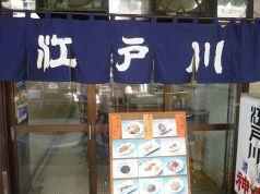 お食事処 江戸川の画像