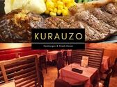 ハンバーグ&ステーキ KURAUZO