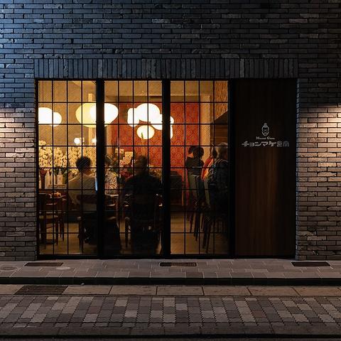Minami Ginza チョンマゲ食堂