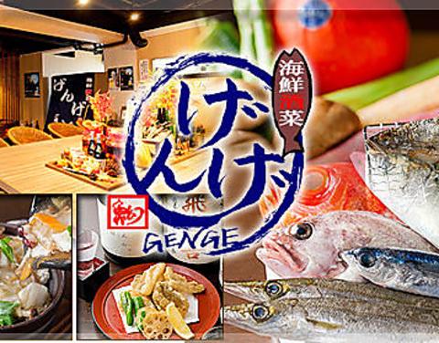 海鮮酒菜げんげ