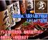 海鮮魚介と日本酒 旬彩和食 くつろぎのロゴ