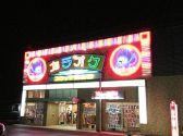 コロッケ倶楽部 小倉東インター店 小倉南区のグルメ