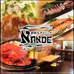 鉄板&ダイニング NANDE 泉佐野