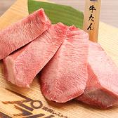 北海道焼肉 プライムのおすすめ料理2