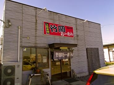 竹岡らーめん 清川店の雰囲気1