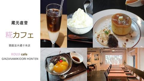 糀(こうじ)をたっぷりと楽しめて、味わえる銀座のカフェ。