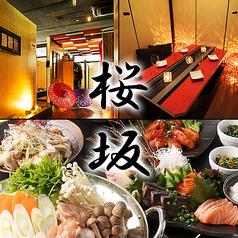 桜坂 水戸南口店の写真