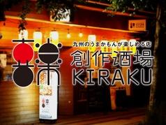 創作酒場 喜楽 KIRAKUの写真