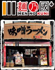 麺乃國+ 難波千日前店の写真