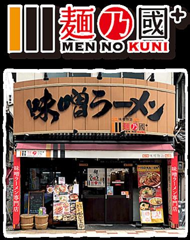 """""""麺乃國+ 難波千日前店"""""""