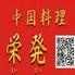 中国料理 栄発のロゴ