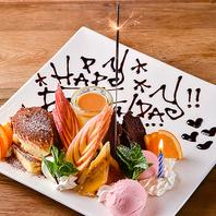【サプライズ】【記念日】【誕生日】はバル道で!!