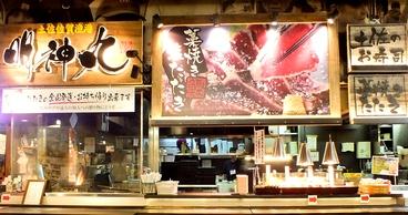 藁焼きたたき 明神丸 ひろめ市場店の雰囲気1