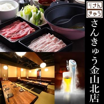 さんきゅう 金山北店のおすすめ料理1