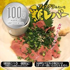 古民家個室と鍋料理 新橋日和のおすすめポイント1