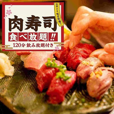 肉寿司1貫187円(税込)~。小岩駅徒歩2分!月・木は肉寿司食べ放題&飲み放題を実施中