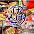 海鮮酒菜げんげのロゴ