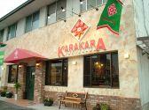 カラカラ KARAKARA 岐阜店の雰囲気3