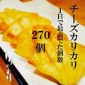 料理メニュー写真【大名店ベスト5】チーズカリカリ