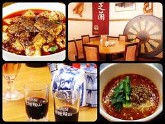 中国料理 芝蘭の詳細