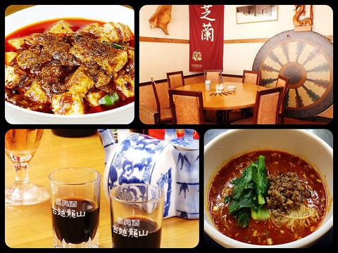中国料理 芝蘭