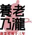 養老乃瀧 長門店のロゴ