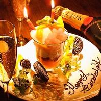 誕生日・記念日にはデザートプレートご用意!