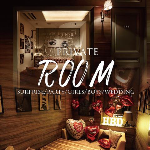 【個室×貸切】圧倒的な空間美を体感下さい・・誕生日、女子会、合コン、パーティ☆