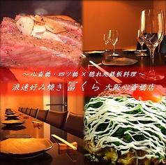 お好み焼き 冨くら 心斎橋四ツ橋店の写真