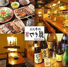 やき龍 新宿東口店の写真