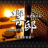 個室居酒屋 響邸 HIBIKITEI 新橋駅前店の写真