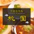 中国家常菜 桃園のロゴ