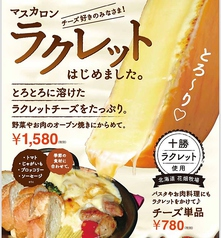 BACARO MASCARON バーカロマスカロン 栄店のおすすめ料理1