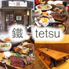 鐵 tetsu