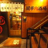 闇市肉酒場 川崎店の雰囲気3