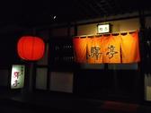 いらっしゃいませ「驛亭都城駅店」です。